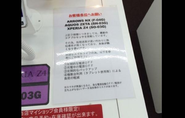 Aviso da NTT DoCoMo
